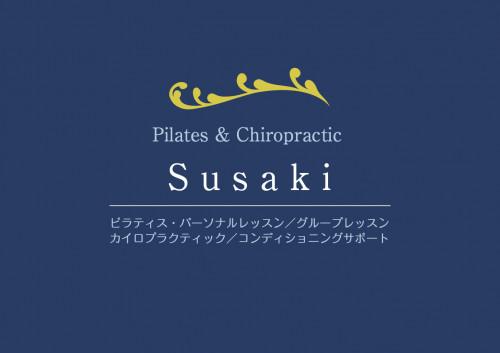 4月29日(木・祝)『ピラティス&カイロプラクティック Susaki』をオープンします。