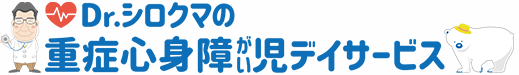 大阪 谷町四丁目の重心事業所 Dr.シロクマの重症心身障がい児童放課後等デイサービス