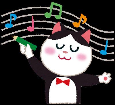 猫が指揮イメージ