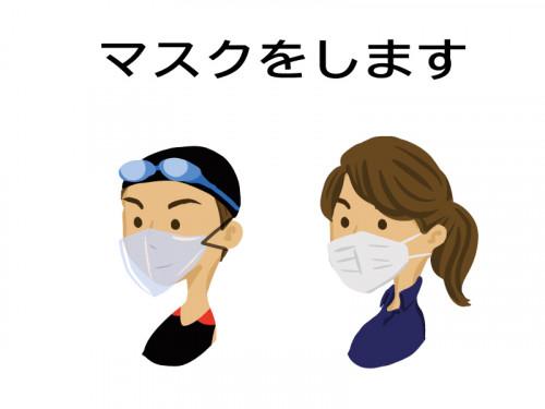 マスクをします.jpg