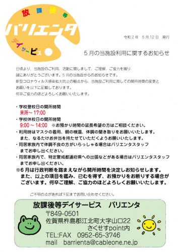 5月開所時間のお知らせ.jpg
