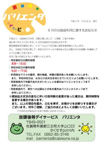 6月開所時間のお知らせ.jpg
