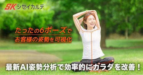 SK_共通PR素材_003.png