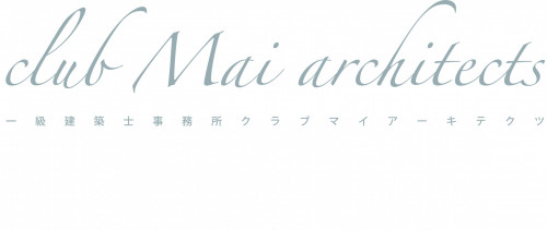 一級建築士事務所 club Mai architects