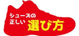 """""""シューズの正しい選び方"""""""