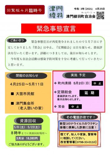 回覧板4月【臨時】号.jpg