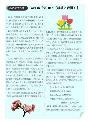 回覧板4月【臨時】号2.jpg