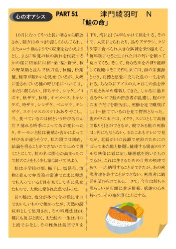 令和3年10月号心のオアシス.jpg