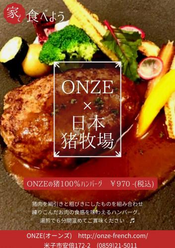 日本猪牧場 × ONZE (3).jpg