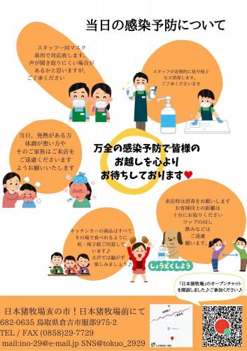 Orange Food Truck Illustration Food Drive Flyer (10).jpg