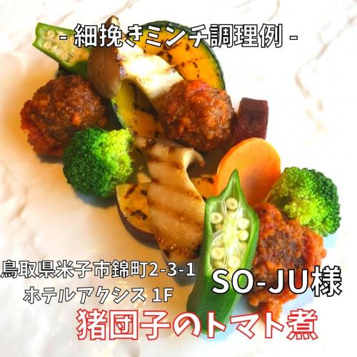- 細挽きミンチ調理例 - (2).jpg