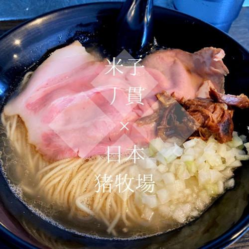 米子 丿貫 × 日本 猪 牧場.jpg
