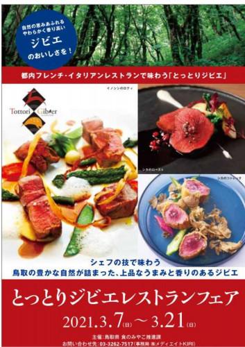 【日本猪牧場】首都圏で開催の「とっとりジビエレストランフェア2021」について