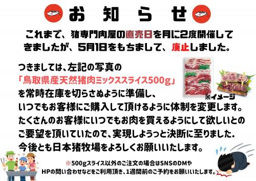 お 知 ら せ (3).jpg