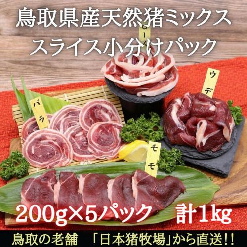 鳥取県産天然猪 (16).jpg