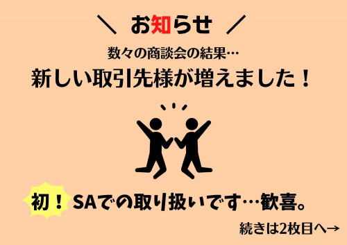 新規取引先様.jpg