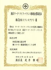 港区ワークライフバランス推進企業認定証.jpg