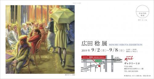 hirota19_o_p2.jpg