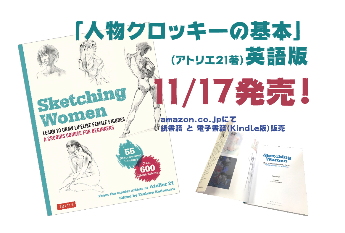 sketchingwomen.jpg