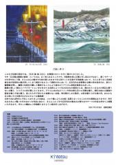 2021近鉄広田6.jpg