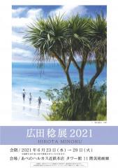 2021近鉄広田1.jpg