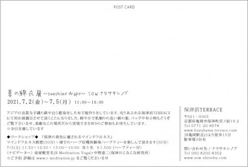 narasaki-ho003.jpg