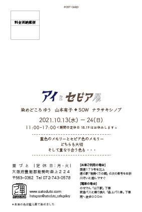 アイとセピア展_切手面.jpg