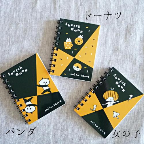 sketchbook-mizutama.JPG