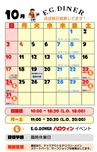 10月カレンダー日本語.jpg