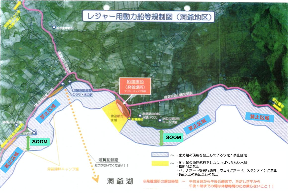 レジャー用動力船等規制図(洞爺地区).png