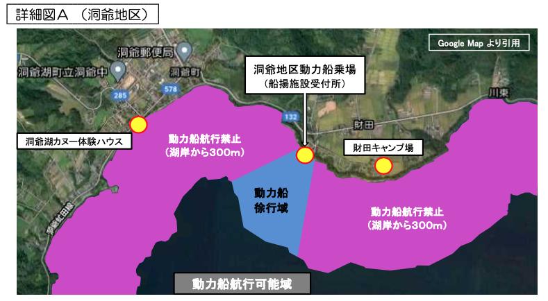 詳細図A_洞爺地区.png