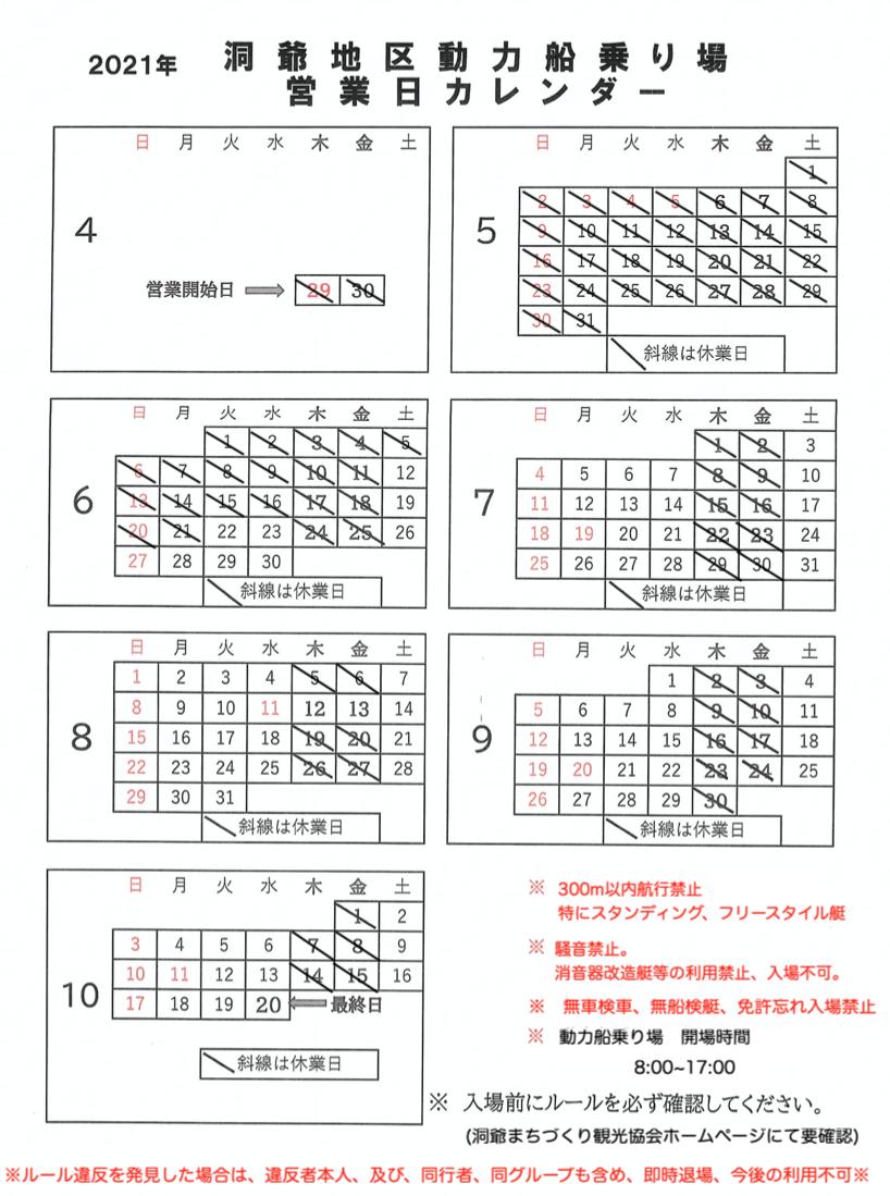 2021洞爺地区動力船乗り場_営業カレンダー.png
