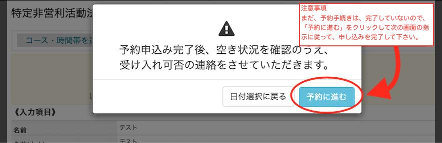 注意事項2_ポップアプ画面.png