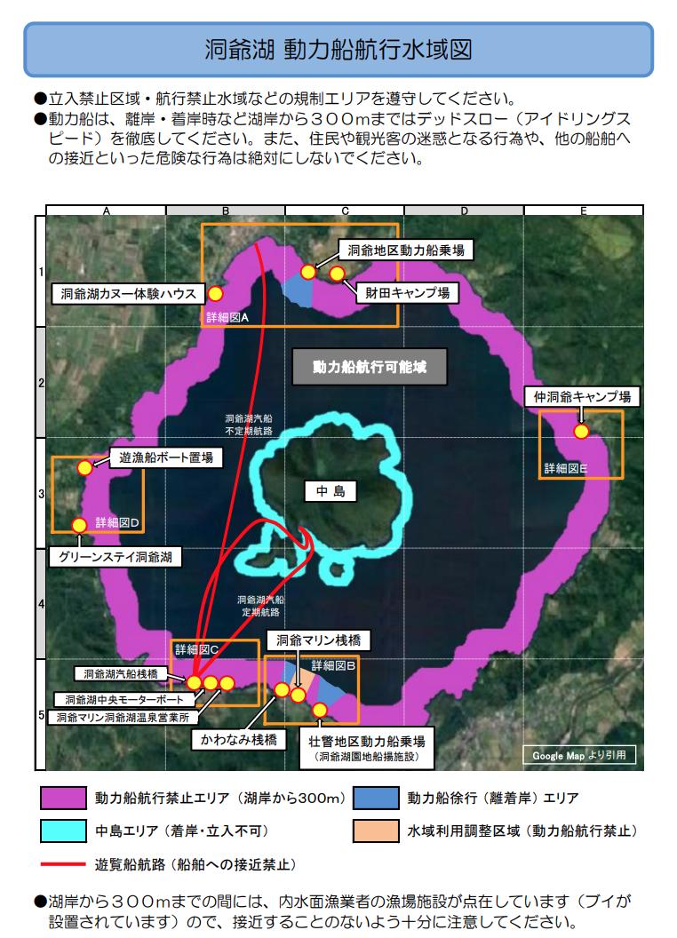 洞爺湖_動力船_非動力船_航行水域図.png