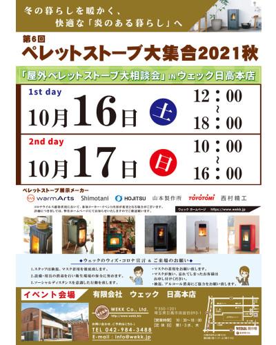 2021STイベントチラシ_インスタ用_おもて1.jpg