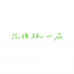 hanamoyou_niwa.jpg