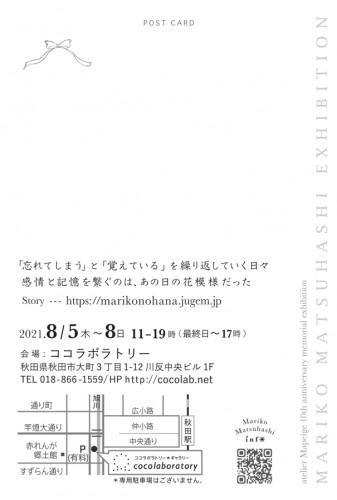 20210805_DM02.gif