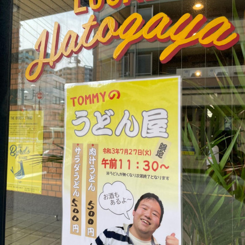 TOMMYうどん.jpg