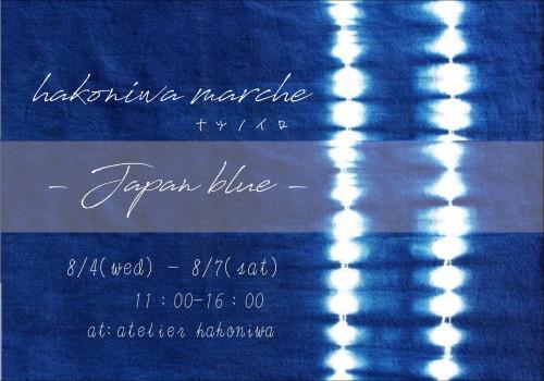 藍染_01.JPG