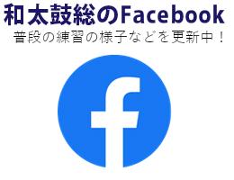 ピックアップフェイスブック.jpg