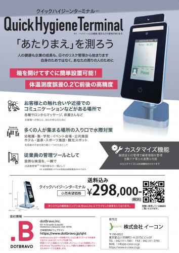 非接触型顔認証検温システム「クイックハイジーンターミナル」