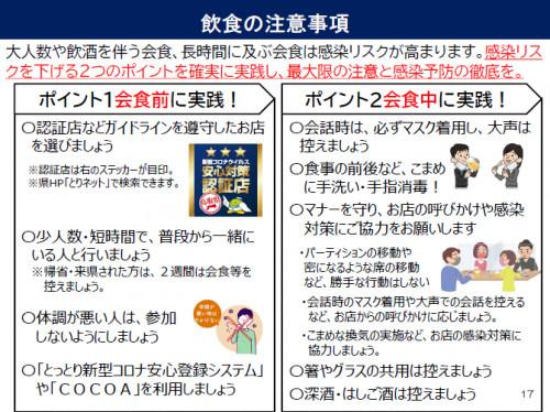 20210730_鳥取県飲食の注意事項.png