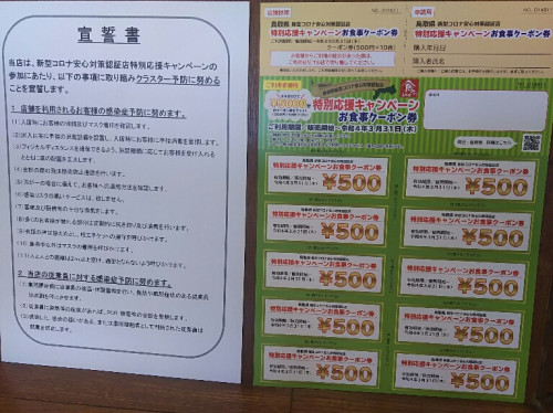 特別応援キャンペーン_4977.JPG