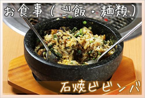 top-osusume-b_10.jpg