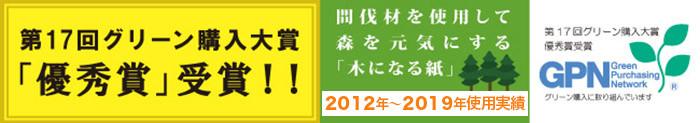 yushusho_banner.jpg