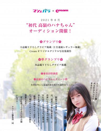 マシェバラ告知2-02.jpg