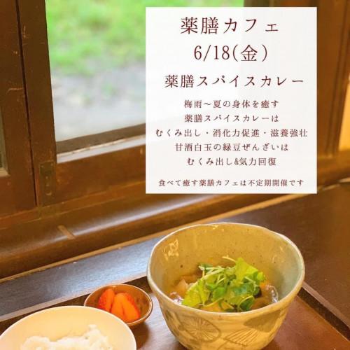 yakuzencafe2021.jpg