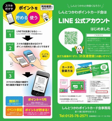 LINE登録.jpg