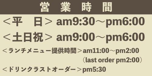 営業時間1.jpg