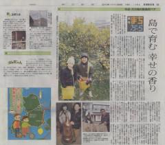 2013.3.5朝日記事.jpg